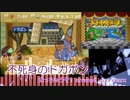 【ドガボン戦アレンジ】不死身のドガボン【マリオストーリー】
