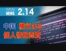 中国、横行する個人情報売買