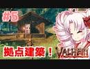 【Valheim】ついなの北欧神話サバイバル冒険記:#5【VOICEROID実況プレイ】