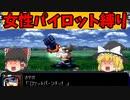 【スパロボαゆっくり実況スーパー編9】Vガンダム&マーベットさん加入!