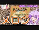 MOWダブルメロン!【今日のアイス #14】