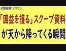 水間条項TV厳選動画第62回