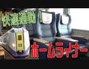 【快適通勤】グリーン車を100円で?!ホームライナー札幌に乗車してみた!