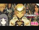 【ゼノブレイドDE】Part46 機神界の歴史