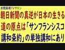 水間条項TV厳選動画第63回