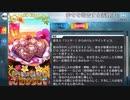 【FGO】虞美人(ランサー) バレンタインイベント