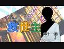 【クトゥルフ神話TRPG】野郎三人で行く「救世主」11話