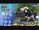 【#22】ラジオ体操風朝トレ【駒田航の筋肉プルプル!!!】