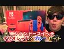 【重大発表】Nintendo Switch マリオレッド×ブルー セット開封!【NS】
