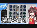 【Minecraft】大金持ちを目指しましょう #36【ゆっくり実況】