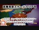 【御伽原江良】高難易度ステージクリア回【2021/02/14】