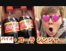 【ア◯ル最深!?】バイオ・コーラジンジャーン飲んでみた!ウ◯コ味のコーラ!【再投稿】