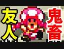 【実況】帰ってきた友人マリオ【マリオメーカー2】 #10コース目
