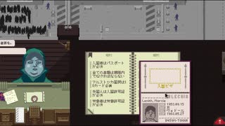 【Papers, Please】アルストツカの忠犬 part3【ゆっくり実況プレイ】