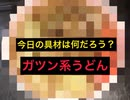 うどん生活15日目(タマネギ、ニンジン、ジャガイモ、肉詰めシイタケ)を使って料理してみた!