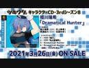 ツキウタ。キャラクターCD・3rdシーズン8 姫川瑞希「Dramatical Hunter」(CV:石上静香)PV