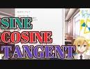 【ドキドキ文芸部】サイン、コサイン、タンジェント の発音がいい卯月コウ【にじさんじ切り抜き】