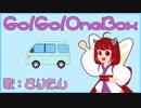 【AIきりたん】Go!Go!OneBox【オリジナル曲 第1弾】しばしば&みさみさ