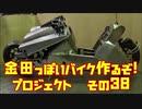 「AKIRAの金田っぽいバイク造るぞ!プロジェクト」その38