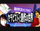 【セラピストと創作の世界】/『Tanakanとあまみーのセラピストたちの学べる雑談ラジオ!〜深文先生編!その⑤〜』