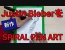 新時代アート【spiral pen art】【ASMR】ジャスティンビーバーをたった1本の絵で描く。デジタルの中でアナログは目立つ。