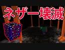 ネザーでブラックホールTNTを爆発させたらヤバイことになりました。 Minecraft スーパーTNTMOD実況その2【マイクラ】