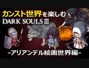 【DARK SOULS 3】カンスト世界を楽しむ/最高難易度フリーデを倒す【カンスト攻略実況】PART11