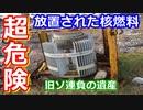 【ゆっくり解説】放置された危険な核燃料 原子力エンジンの歴史 後編2 7-я серия
