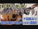 【コード有】Ado「ギラギラ」サビだけ弾き語り風 covered by hiro'【演奏動画】