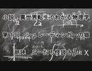【自作小説】異世界転生でわかる物理学|第1回 シュレーディンガーの猫【朗読 こーたろ怪談さん】