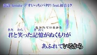 【ニコカラ】恋詩-koiuta-(キー+5)【off vocal】