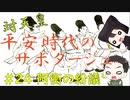 #24 阿衡の紛議【「わかる」シリーズ 日本史編】