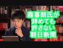 森喜朗氏の辞任を受けて朝日社説「辞任して済むものではない」【サンデイブレイク196】