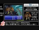 PS版ファイナルファンタジー イージーモードRTA 2時間53分03秒 part5/5(終)