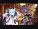 【プリンセスコネクト!Re:Dive】メインストーリー 第2部 第6章 第9話