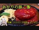 【ボイロ動画】あかりの旅ご飯 ハンバーグの店 オニオン