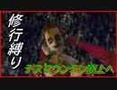 【修行(28)縛り】今こそ強くなる時だッ!!【時のオカリナ】Part:15