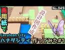 【初代ポケモン赤緑】ハナダシティのジオラマを画用紙で作る#1  設計図作成 Pokémon RED BLUE  FRLG Diorama Cerulean City#1 paper craft