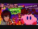 【星のカービィスターアライズ】TheアルティメットチョイスS辛EXをすっぴんで喰らいたい!!#3【VTuber/喜羽水月】