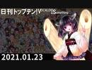 日刊トップテン!VOCALOID&something【日刊ぼかさん2021.01.23】