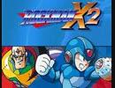 【実況】ロックマンX2をたしなんでみた【part01】