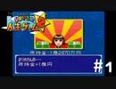 人生のかちくみ(勝ち組)に私はなる!!!【スーパー人生ゲーム2】#1
