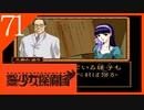 【実況】美少女探偵団と行く難事件ツアー#71【御神楽少女探偵団】