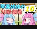 【VOICEROID】琴葉姉妹の毎日30秒劇場 10日目【過酷な部屋?】