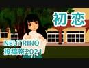 【MMD・AIめろう】初恋(村下孝蔵)【NEUTRINO投稿祭2021】