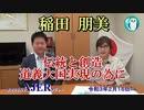 『森喜朗元会長発言に思う』稲田朋美 AJER2021.2.16(2)