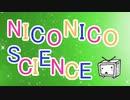 【原曲メドレー】NICONICO SCIENCE
