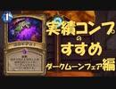 【HearthStone】ハースストーン実績コンプリートのすすめ【ダークムーンフェア編】