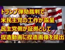 【トランプ弾劾裁判】米民主党の捏造工作が露呈