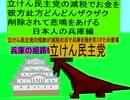 立憲民主党の減税で彼方此方どんどんザクザクお金を削除されて悲鳴をあげる日本人の兵庫編